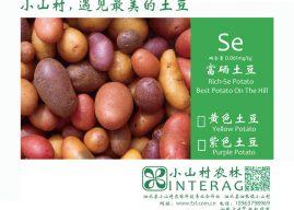 怎样才算是富有机硒土豆