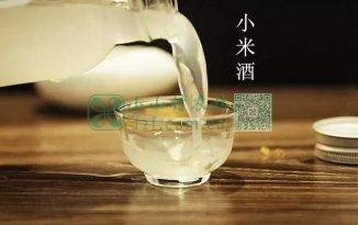 小米酒图片